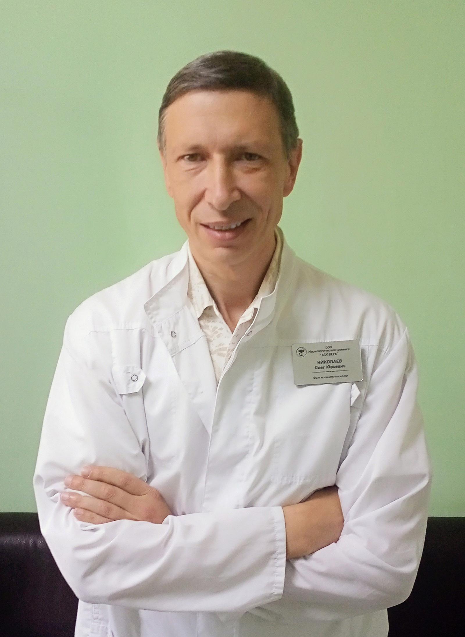 Николаев Олег Юрьевич